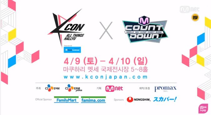 KCON 2016 Japan: Line-Up