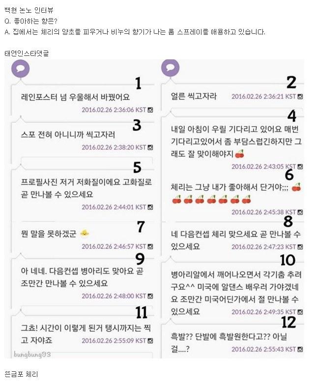 K-Pop Couple 'BaekYeon' Dating Again?