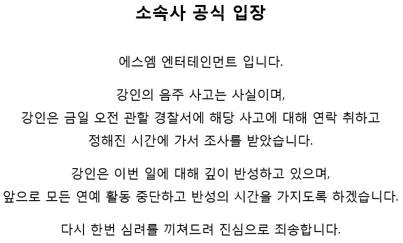Super Junior Fans Are Split Over KangIn's DUI Arrest