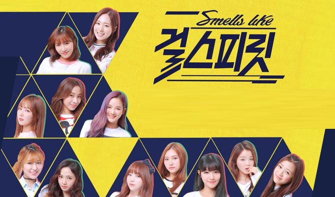 girl spirit jtbc girl group, girl spirit members ranking winner, girl spirit 1ep, girl spirit 2ep, girl spirit winner