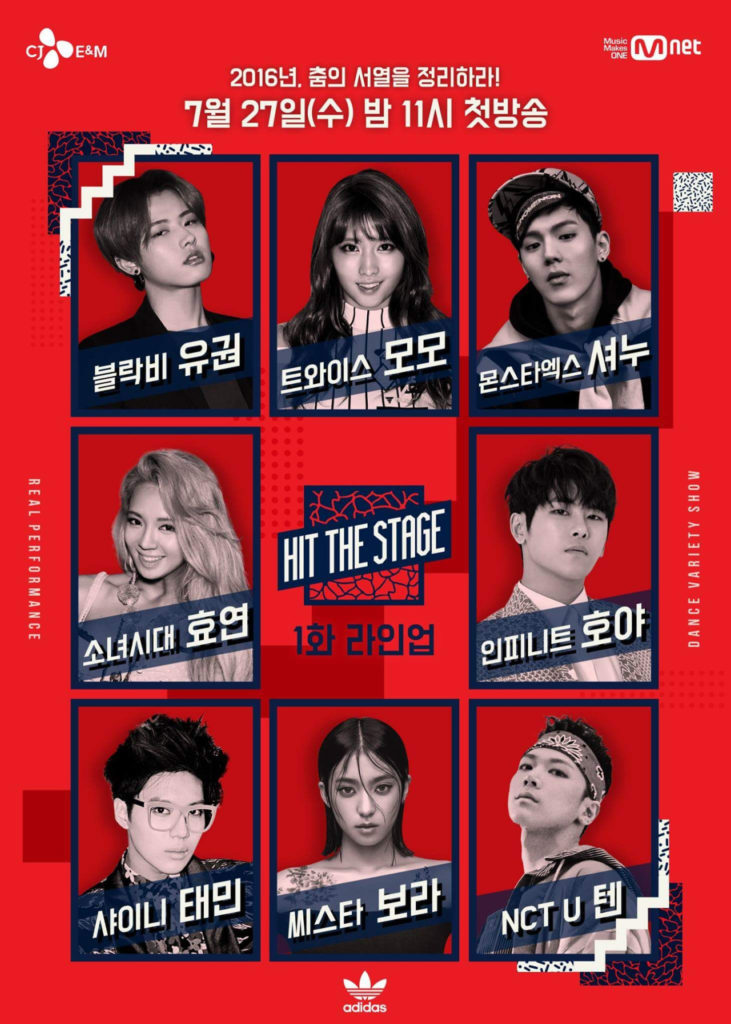 """Mnet """"Hit the Stage"""" Dance Competition: LineUp"""