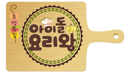 MBC CHUSEOK SPECIAL IDOL CHEF KING, IDOL CHEF KING LINEUP, IDOL CHEF KING SEVENTEEN EXO BTS TWICE
