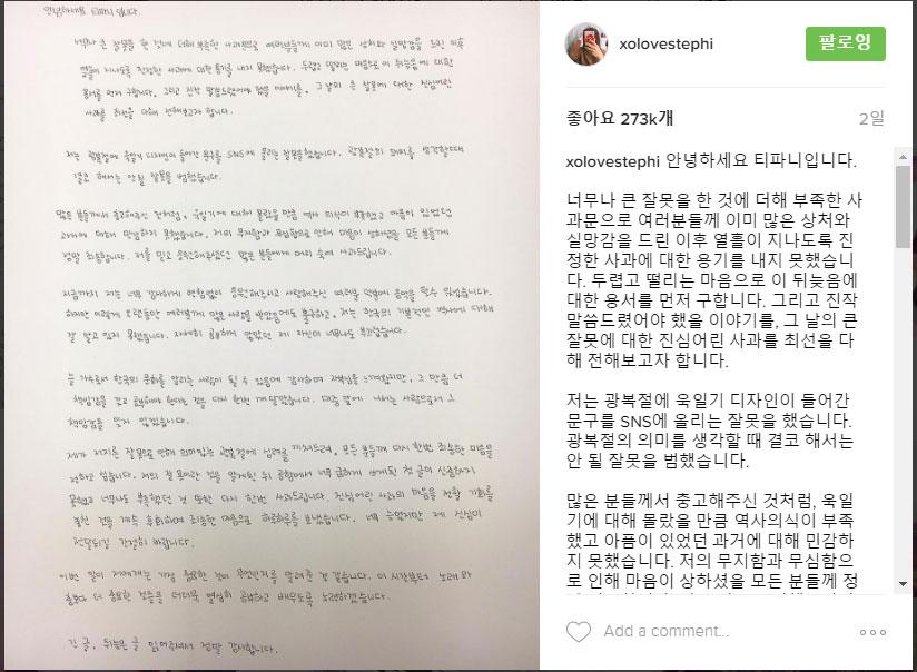 kpop news, kpop gossip, kpop august 2016, snsd news, tiffany news, yooa news, beast news, jang hyun seung news, 2016 comeback, exo news, super junior news, lee teuk news, sulli news, hara news