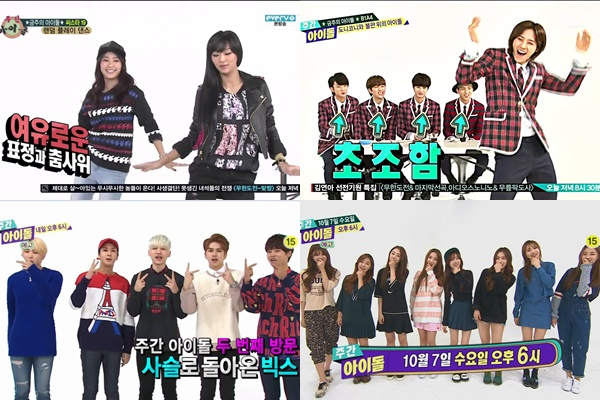 kpop weekly idol, weekly idol ranking, kpop weekly idol, weekly idol sistar, weekly idol b1a4, weekly idol b1a4, weekly idol vixx, b1a4 lovelyz