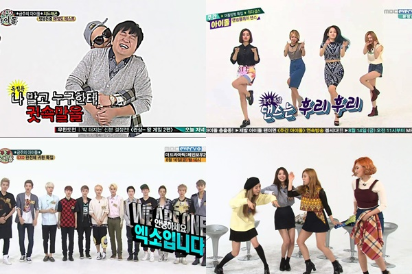 kpop weekly idol, weekly idol ranking, kpop weekly idol, weekly idol wonder girls, g-dragon weekly idol, exo weekly idol, weekly idol mamamoo