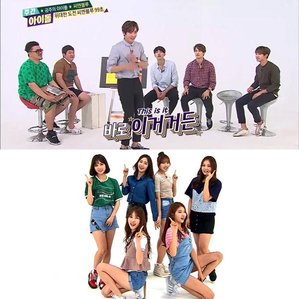 kpop weekly idol, weekly idol ranking, kpop weekly idol, weekly idol cn blue, weekly idol gfriend
