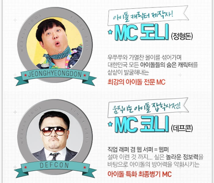 Jung HyungDon to Return 'Weekly Idol' After a Year Hiatus