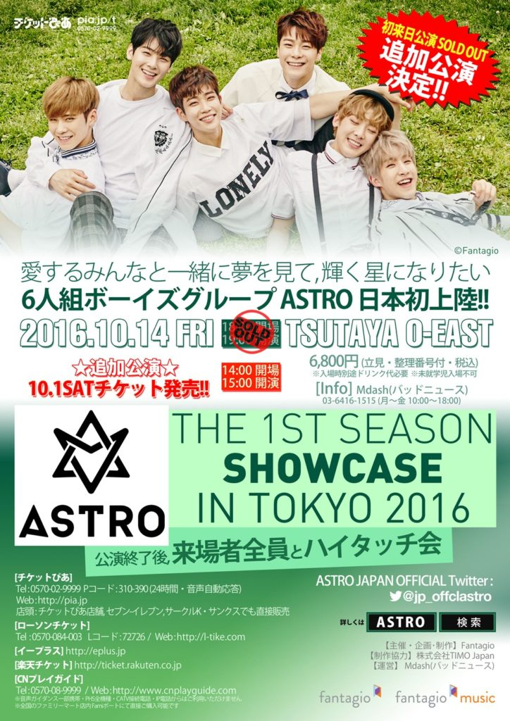 ASTRO Adds Additional Show to Sold Out Japanese Showcase