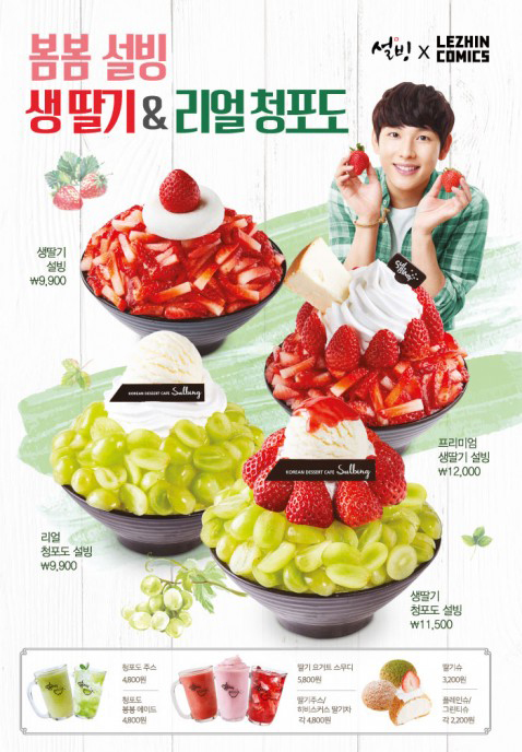 Made In Korea Thursday: SulBing's New Strawberry and Grape Dessert