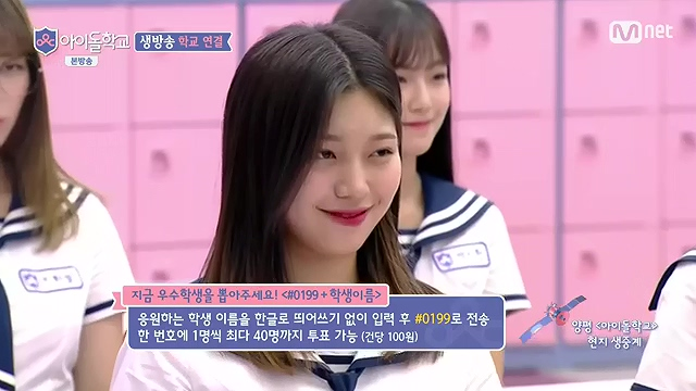 "Mnet ""IDOL School"" 3rd Ranking: As of July 27th"