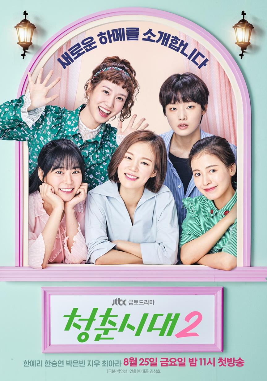 """""""Age Of Youth Season 2"""" (2017 Drama): Cast & Summary"""