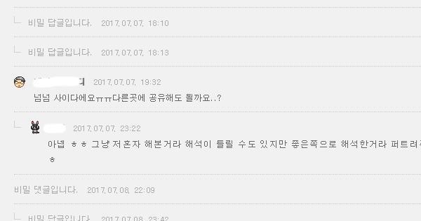 Bang YongGuk of B.A.P Causes Controversy with 'Yamazaki' MV