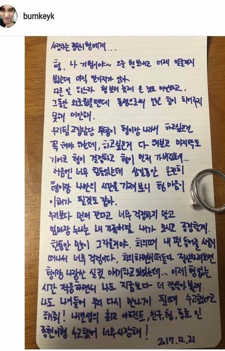 SHINee Key's Farewell Letter to JongHyun