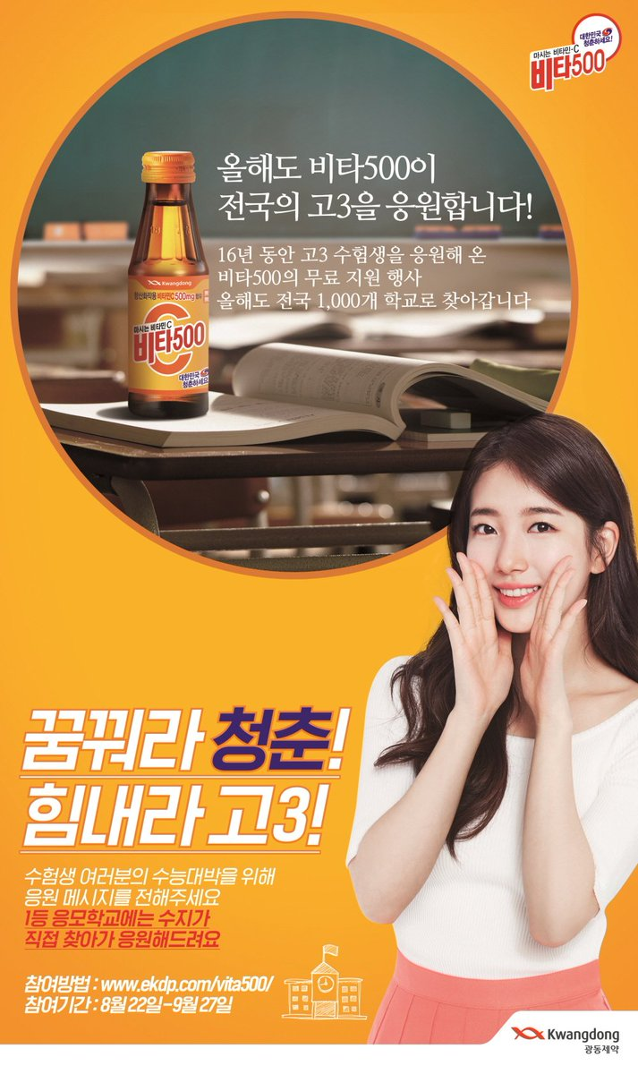 Best 16 Korean Celebrities Doing Commercials for Beverages You Will Want to Buy