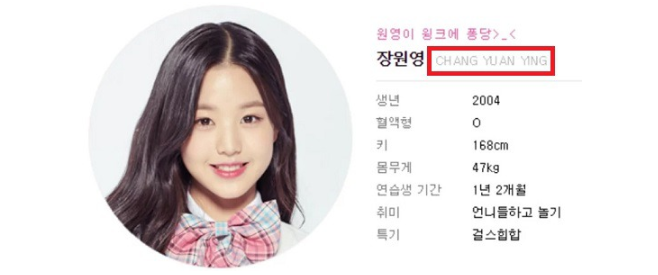 """Netizens Ask Why Does """"Produce 48"""" Jang WonYoung's Nationality Matters For Some"""