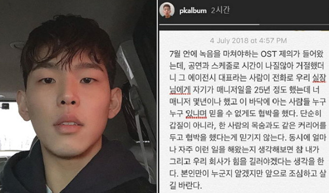 Paul Kim Threatened By Agency CEO For Refusing To Record OST
