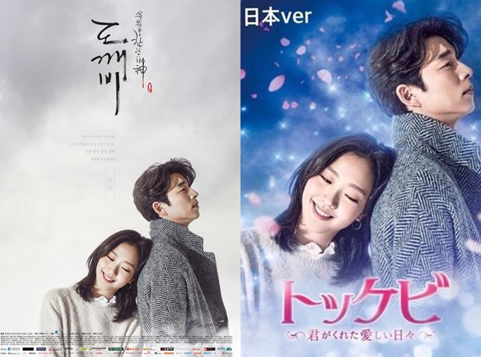 Japanese Hate These 4 Korean Drama Posters In Japanese Version