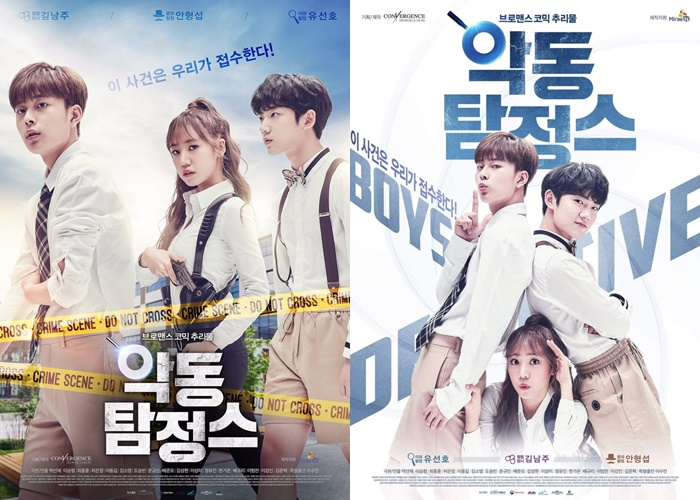 HyeongSeop Yoo SeonHo, Rebel Detectives 2 cast, Rebel Detectives 2 summary, Rebel Detectives 2 drama, Rebel Detectives 2 HyeongSeop, Rebel Detectives 2 Yoo SeonHo, Rebel Detectives 2 namjoo