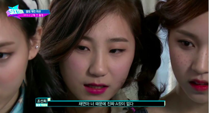 The Reason Why Produce 48 ChaeYeon Was First One To Be Eliminated On 'SIXTEEN'