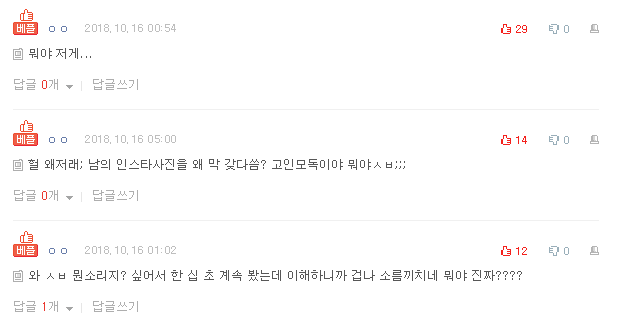 Shawols Are Not Pleased With The Explanation Of The Rose Using JongHyun's Pictures