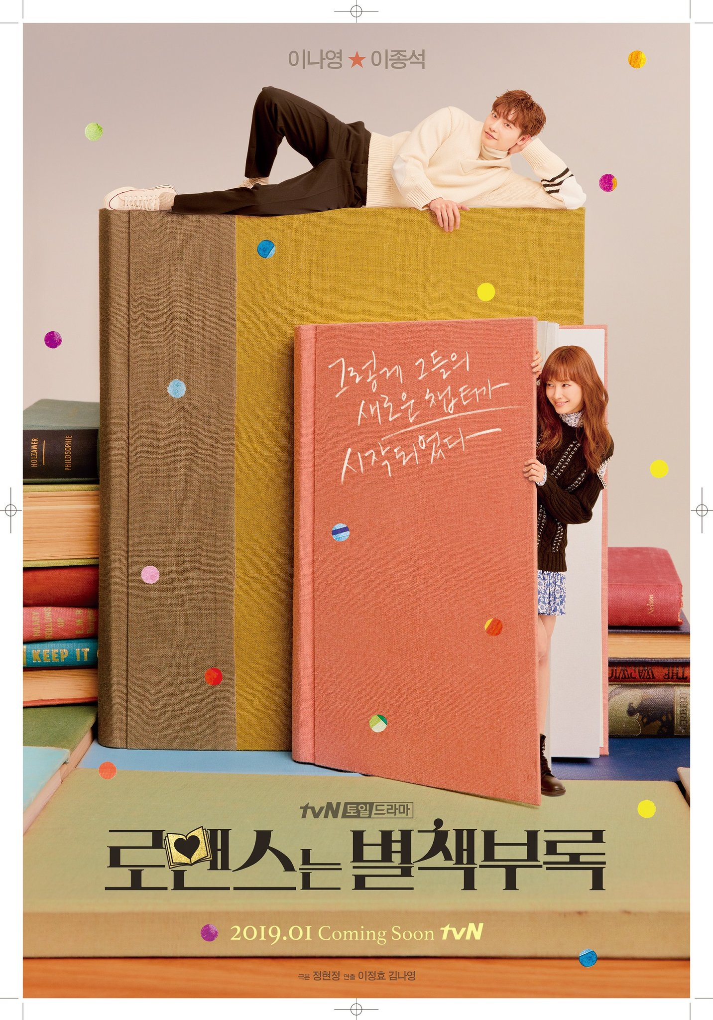 "First Teaser Posters Released With Lee JongSuk And Lee NaYoung For Upcoming ""Romance Is A Supplement"""
