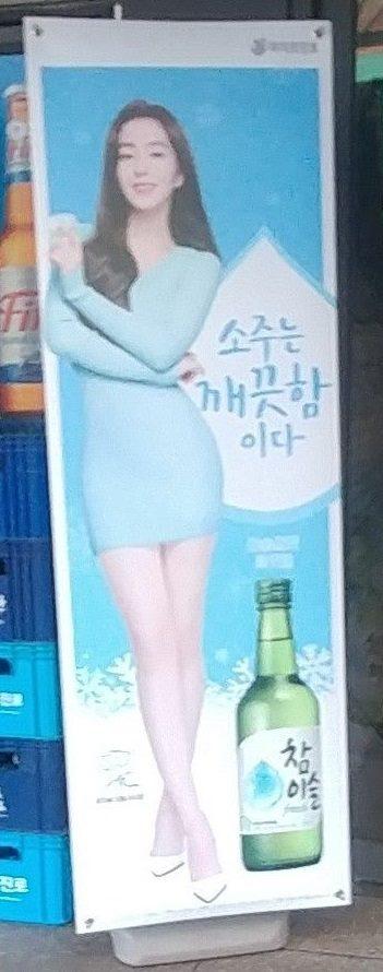 Red Velvet's Irene Is Stunning For Her Commercial And Its Goods