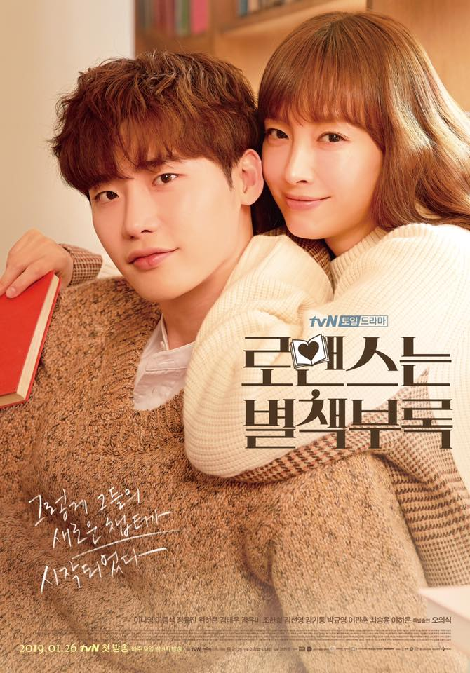 """Ratings Of TvN Drama """"Romance Is A Bonus Book"""" With Lee JongSuk And Lee NaYoung (First Week)"""