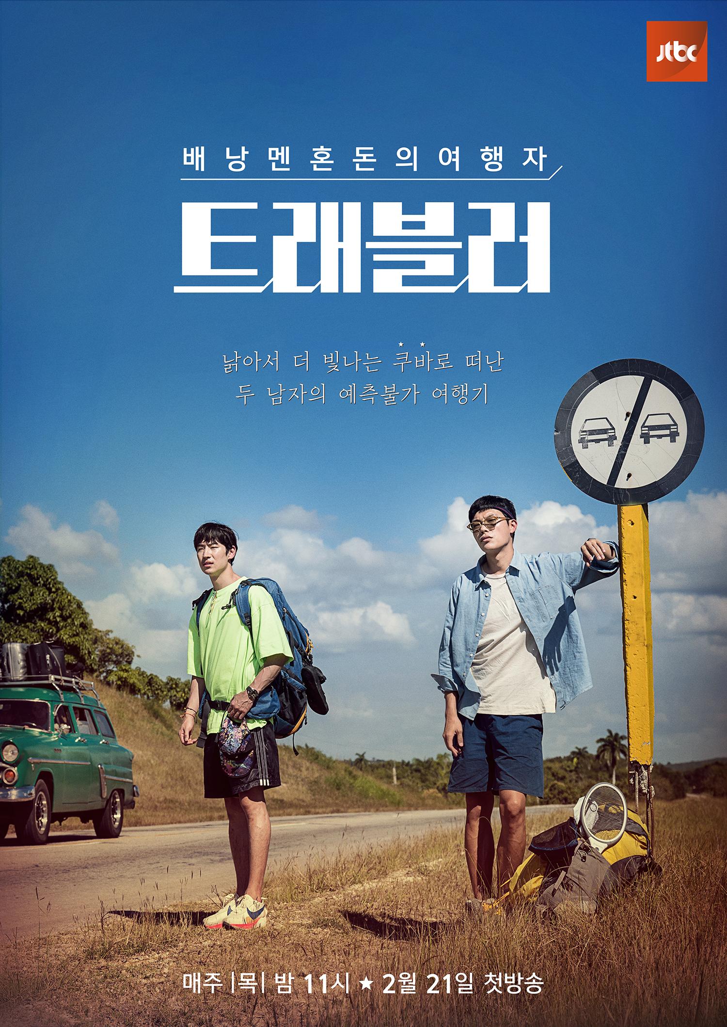 Traveler cast, Traveler summary, Traveler tv show, ryu junyeol lee jehoon, Traveler cuba, korean tv show cuba, ryu junyeol cuba, lee jehoon cuba, ryu junyeol 2019, lee jehoon 2019,