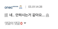 hwasa comment