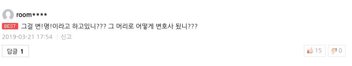 seungri comment