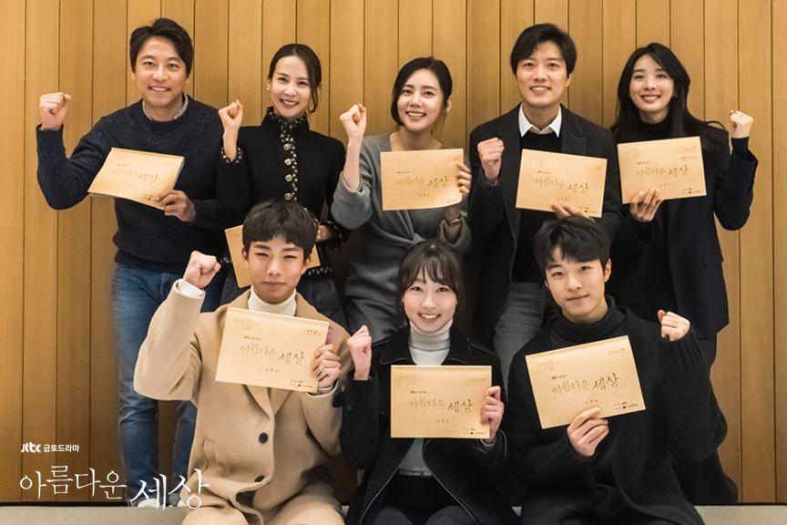 """Beautiful World"" (2019 Drama): Cast & Summary"