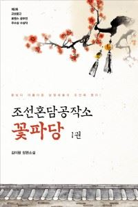 """Flower Crew: Joseon Marriage Agency"" (2019 Drama): Cast & Summary"