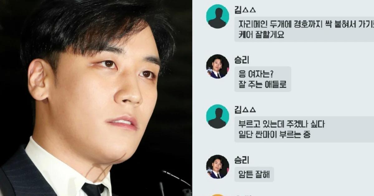seungri chat room