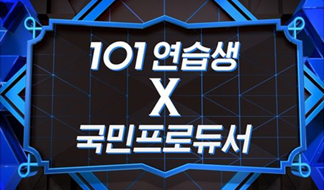 produce x 101, produce x 101 trainees, produce x 101 results, produce 101 x rankings, produce x 101 debut, mnet,