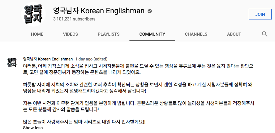 korean englishman