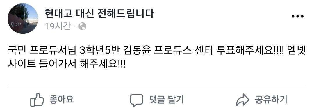 """2 Rumored Woollim Entertainment Trainees Appearing On """"Produce X 101"""""""