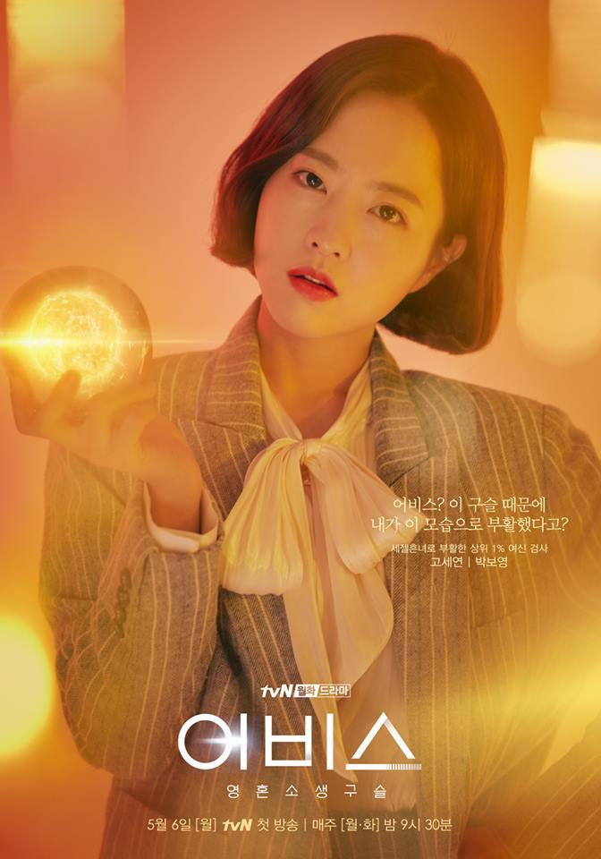 """Abyss"" (2019 Drama): Cast & Summary"