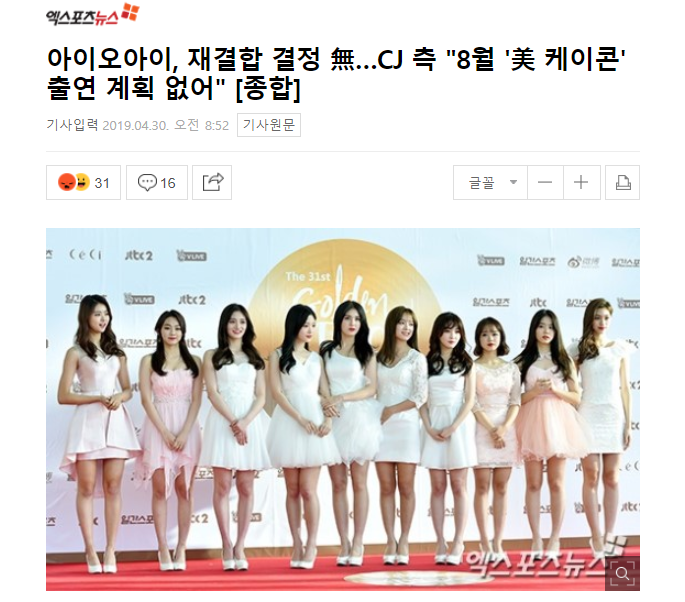 Reports Saying I.O.I To Reunite For 6 Months Leave Fans In Confusion