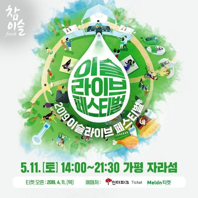 2019 Iseul Live Festival: Lineup