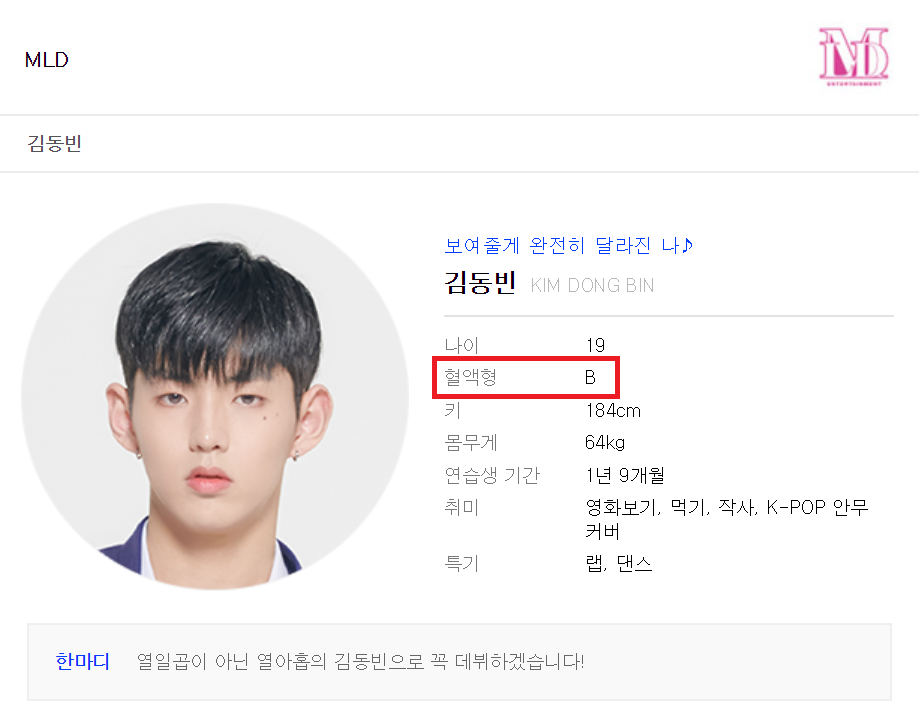 "Except For His Name ""Produce X 101"" Kim DongBin Is A Totally Different Person From 2 Years Ago"