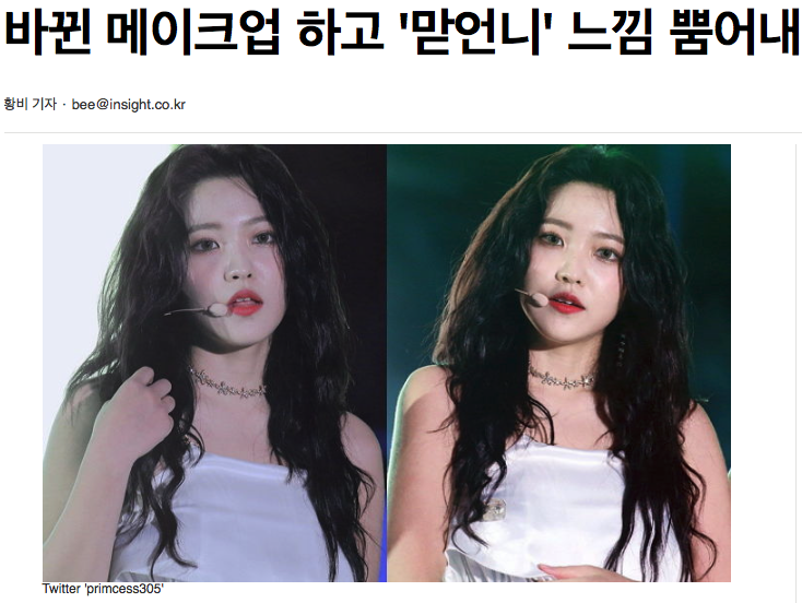 Something Is Different About Red Velvet YeRi Recently In A Good Way But We Just Don't Know What