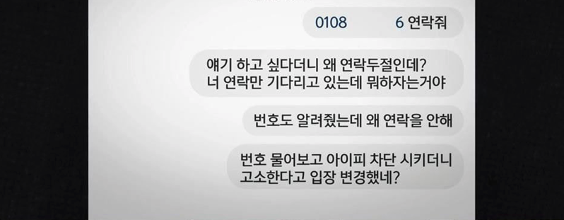 SBS Releases DM Messages Between HyoLyn & School Violence Accuser