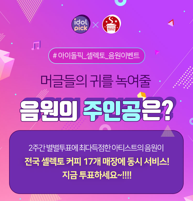 Idolpick! The Chance For Your Favorite Idol's Songs To Be Played The Entire Day In Selecto Coffee