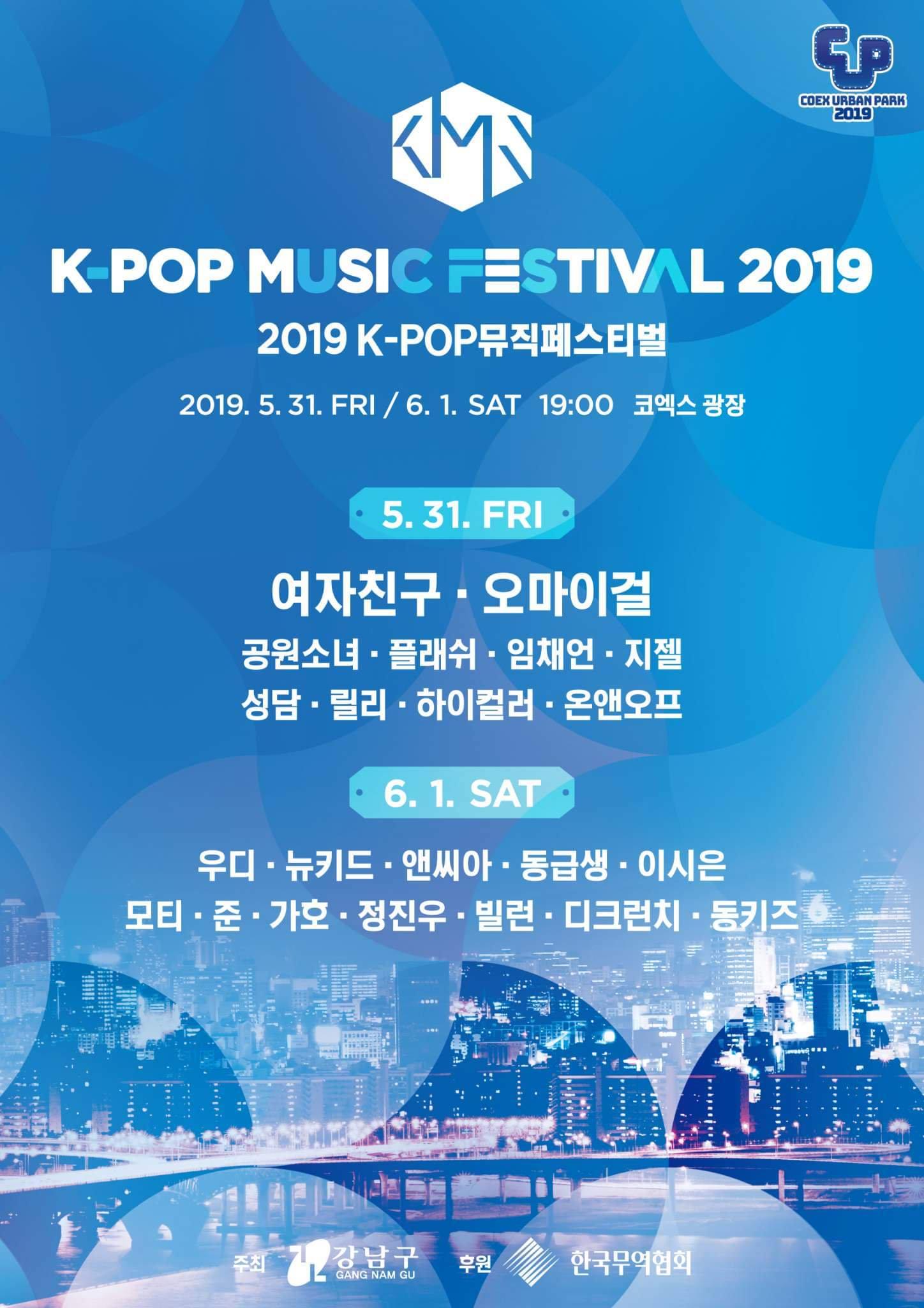 kpop music festival, kpop music festival lineup, kmf, kmf 2019, gfriend, oh my girl, onf,