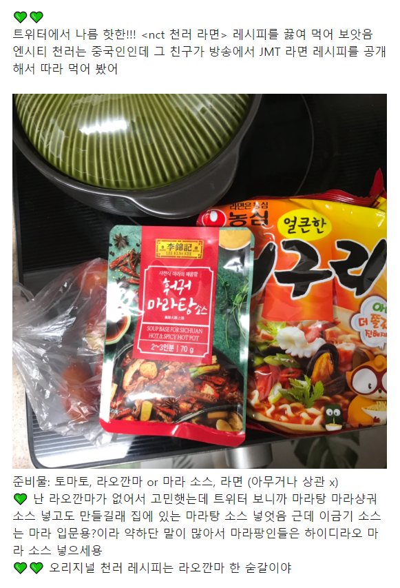 Find Out How You Can Make NCT ChenLe's Trending Ramyeon Recipe