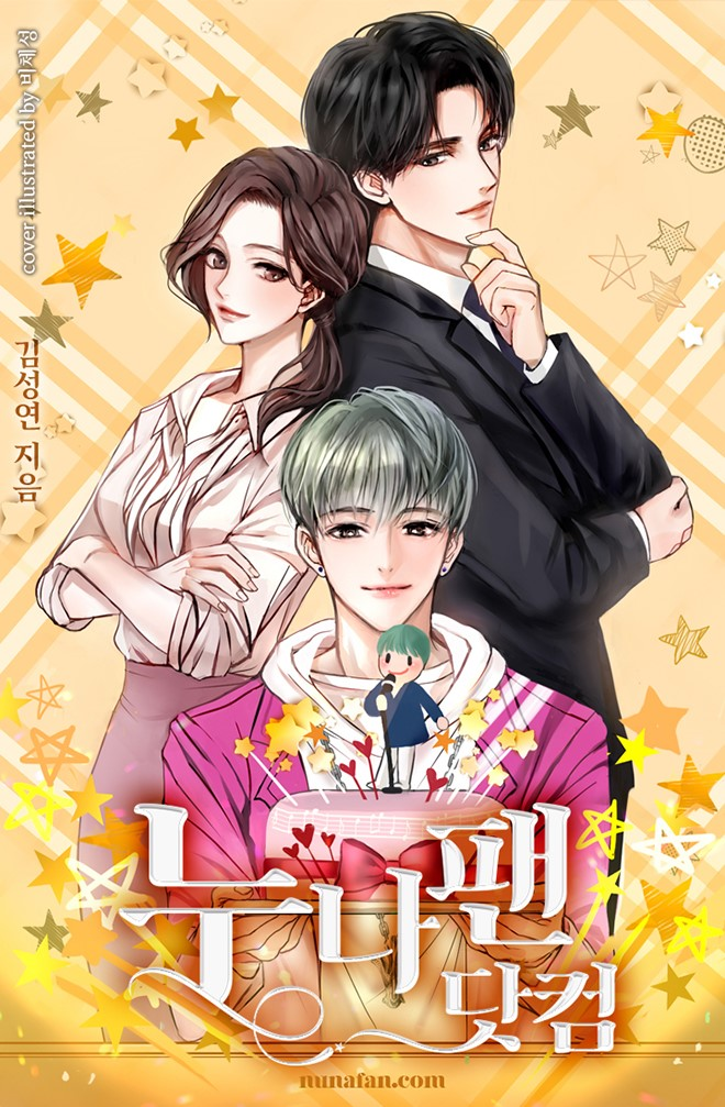 Her private life webtoon, her private life novel, Noona Fan Dot Com