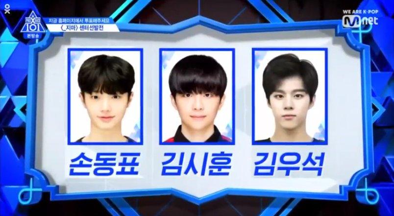 produce x 101, produce x 101 trainees, produce x 101 members, produce x 101 height, produce x 101 company, kpop, trainee, produce x 101 kim hyunbin, kim hyunbin