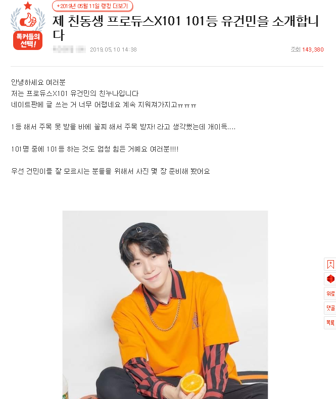 """Sister Of Trainee Ranked Last On """"Produce X 101"""" Share Stories Of Her Brother With Netizens"""