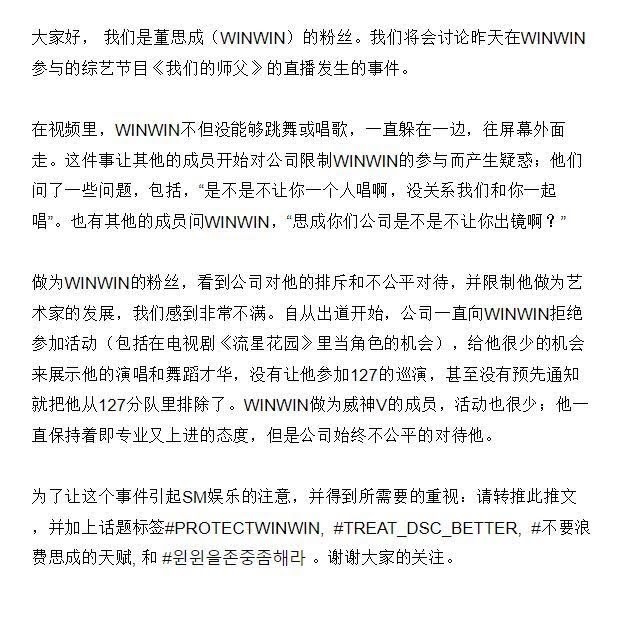 Chinese Fans Demand Answer From SM & Label V On Why Winwin Couldn't Sing Or Dance By Himself