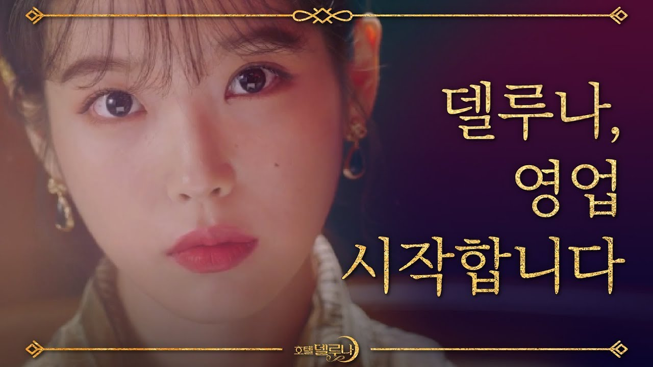 [MV] IU – 'above the time'
